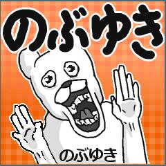 【のぶゆき/ノブユキ】専用名前スタンプ