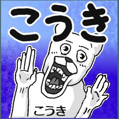 【こうき/コウキ】専用名前スタンプ