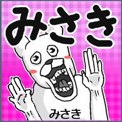 【みさき/ミサキ】専用名前スタンプ