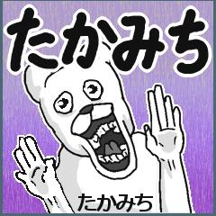 【たかみち/タカミチ】専用名前スタンプ
