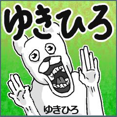 【ゆきひろ/ユキヒロ】専用名前スタンプ