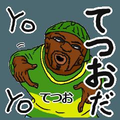 【てつお/テツオ】専用名前スタンプだYO!