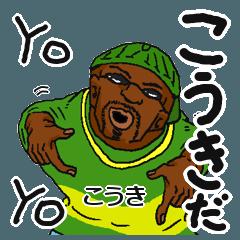 【こうき/コウキ】専用名前スタンプだYO!