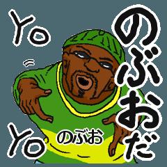 【のぶお/ノブオ】専用名前スタンプだYO!