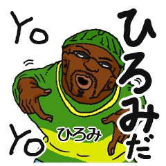 【ひろみ/ヒロミ】専用名前スタンプだYO!