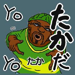 【たか/タカ】専用名前スタンプだYO!
