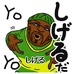 【しげる/シゲル】専用名前スタンプだYO!