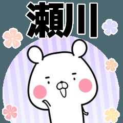 瀬川の元気な敬語入り名前スタンプ(40個入)