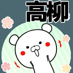 高柳の元気な敬語入り名前スタンプ(40個入)