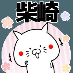 柴崎の元気な敬語入り名前スタンプ(40個入)