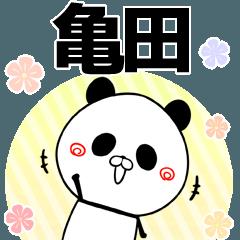 亀田の元気な敬語入り名前スタンプ(40個入)
