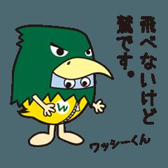 ワッシーくん(飛べないけど鷲です)