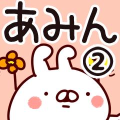 【あみん】専用2