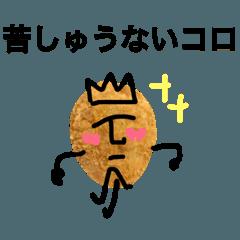 コロッケマン8 【王様】