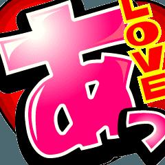 動く!超デカ文字8 ~ウサギ魂 LOVE~