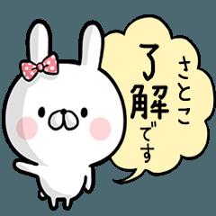 【さとこ】専用名前ウサギ