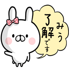 【みう】専用名前ウサギ