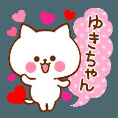 大好きな♡ゆきちゃん♡に送ろうスタンプ