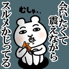 くま田くま男のシュールなリア充スタンプ
