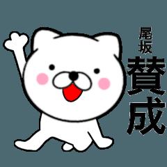 【尾坂】が使う主婦が作ったデカ文字ネコ
