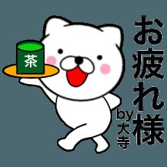 【大寺】が使う主婦が作ったデカ文字ネコ