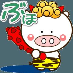 ぶたご(節分とバレンタインが少々編)