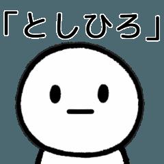 【としひろ】専用シンプルスタンプ