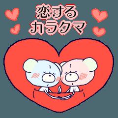 恋するカラクマ
