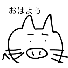 豚猫君スタンプ1