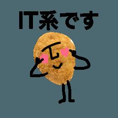 コロッケマン6【マーケティング用語】