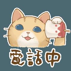 ネコちゃん日和-よく使う返事