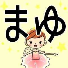 [LINEスタンプ] バレリーナまゆちゃん専用スタンプ (1)