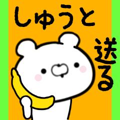 しゅうとくんに送る限定スタンプ/日常★★