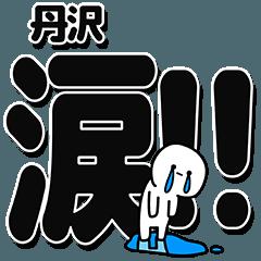 丹沢さんデカ文字シンプル