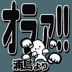 浦島さんデカ文字シンプル