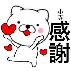 【小寺】が使う主婦が作ったデカ文字ネコ