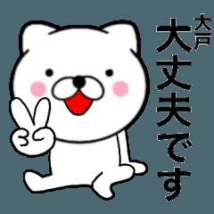 【大戸】が使う主婦が作ったデカ文字ネコ