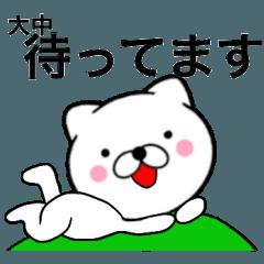 【大中】が使う主婦が作ったデカ文字ネコ
