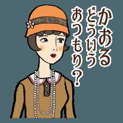 モダンガールズ【かおる】専用スタンプ
