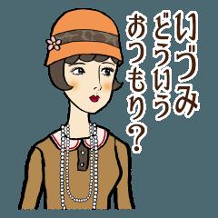 モダンガールズ【いづみ】専用スタンプ