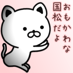 国松さん専用面白可愛い名前スタンプ
