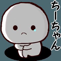 ◆◇ ちーちゃん ◇◆ 専用の名前スタンプ