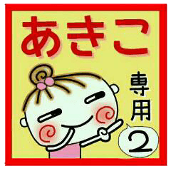 [あきこ]の便利なスタンプ!2