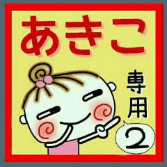 [LINEスタンプ] [あきこ]の便利なスタンプ!2 (1)