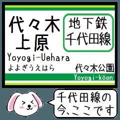 千代田線 いまこの駅だよ!タレミー