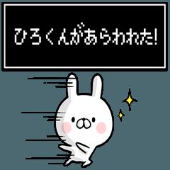 【ひろくん】専用名前ウサギ