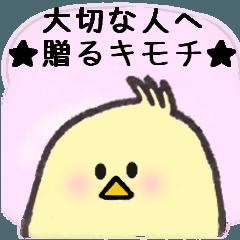 ひよっこ ★大切な人へ贈るキモチ★