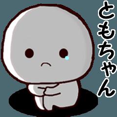 ◆◇ ともちゃん ◇◆ 専用の名前スタンプ