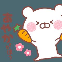 [LINEスタンプ] ◆あやか◆が使う名前スタンプ.