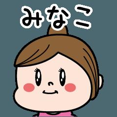 ☆みなこ☆のパリピ名前すたんぷ
